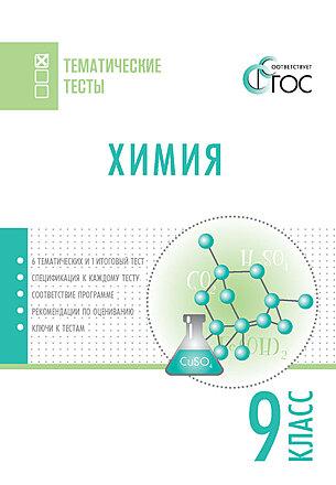 Сборник тематических тестов по химии 9 класс