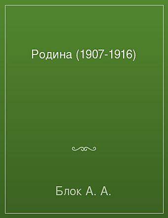 Родина (1907-1916) Блок