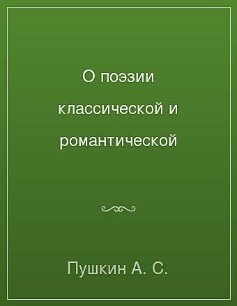 О поэзии классической и романтической Пушкин