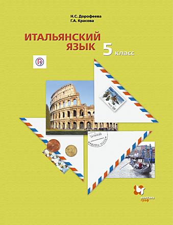 Итальянский язык. 5 класс Дорофеева Красова