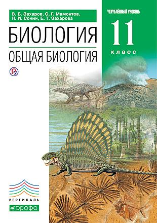 Общая биология. Углубленный уровень. 11 класс Захарова Захаров Мамонтов Сонин