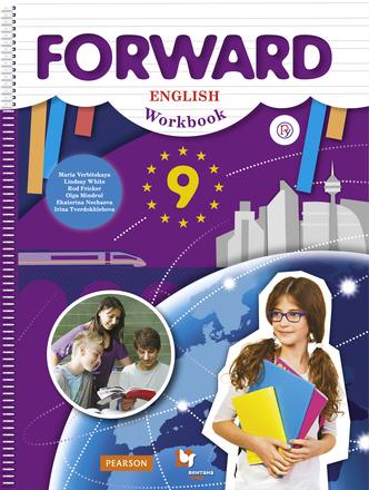 """Английский язык """"Forward"""". Рабочая тетрадь. 9 класс"""