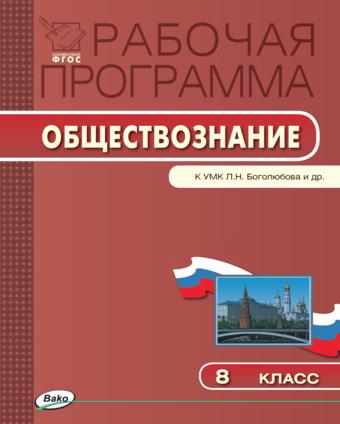 Обществознание. 8 класс. Рабочая программа к УМК Боголюбова и др. Сорокина