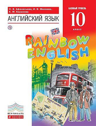 Английский язык. Rainbow English. 10 класс. Аудиоприложение к учебнику Афанасьева Михеева Баранова