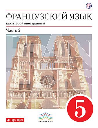 Французский язык. 1-й год обучения. 5 класс. Часть 2 Шацких Кузнецова Кузнецова