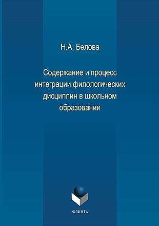 Содержание и процесс интеграции филологических дисциплин в школьном образовании Белова