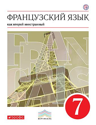 Французский язык. 3-й год обучения. 7 класс Шацких Кузнецова Бабина Денискина