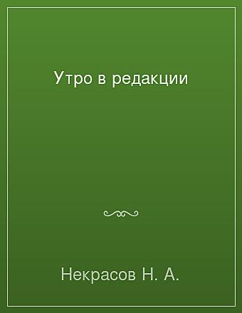 Утро в редакции Некрасов