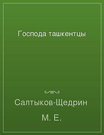 Господа ташкентцы Салтыков-Щедрин