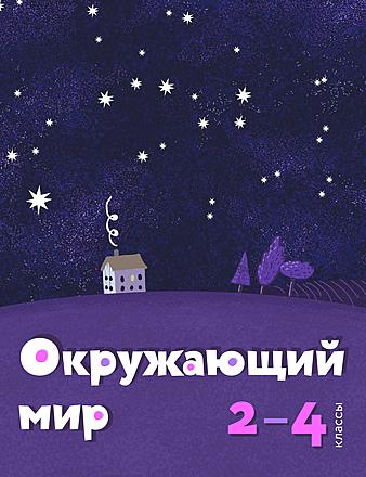 Звёздное небо. 2-4 классы