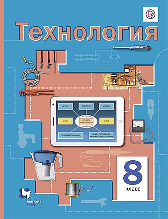 Технология. 8 класс Симоненко Электов Очинин Гончаров Елисеева Богатырев