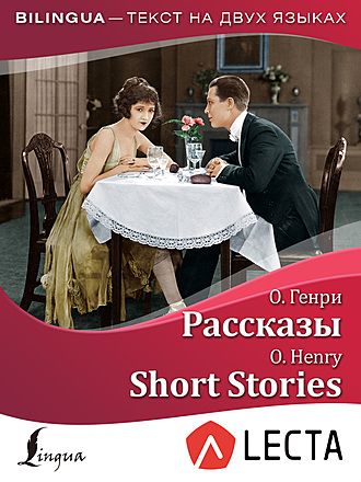 Рассказы = Short Stories О.