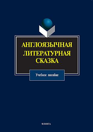 Англоязычная литературная сказка Зиман