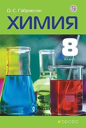 Химия. 8 класс Габриелян
