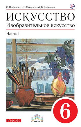 Искусство. Изобразительное искусство. 6 класс. Часть 1 Ломов Игнатьев Кармазина