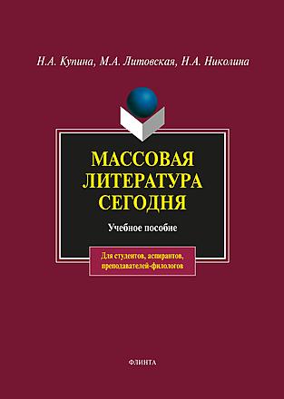 Массовая литература сегодня Купина Николина