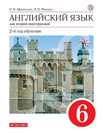 Английский язык. Новый курс. 6 класс Афанасьева Михеева