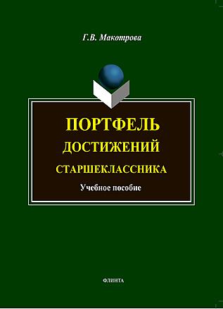 Портфель достижений старшеклассника Макотрова