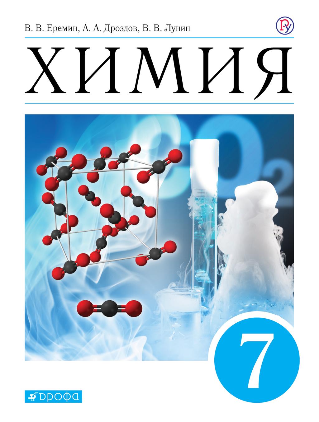 Химия. 7 класс Еремин Дроздов Лунин