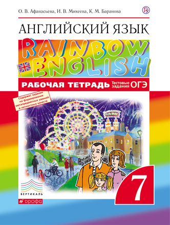 "Английский язык ""Rainbow English"". Рабочая тетрадь. 7 класс Афанасьева Михеева Баранова"