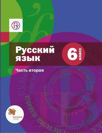 Русский язык, базовый. 6 класс. Аудиоприложение к учебнику. Часть 2