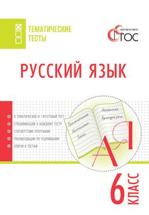 Сборник тематических тестов по русскому языку 6 класс
