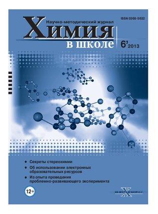 Химия в школе, 2013, № 6