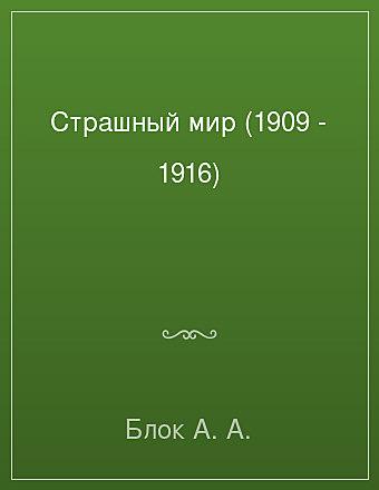 Страшный мир (1909 - 1916) Блок