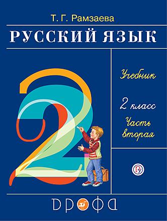 Русский язык. 2 класс. Часть 2 Рамзаева