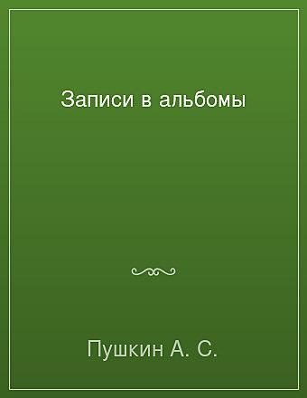 Записи в альбомы Пушкин
