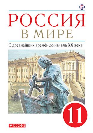 Россия в мире. 11 класс Волобуев Абрамов Карпачёв