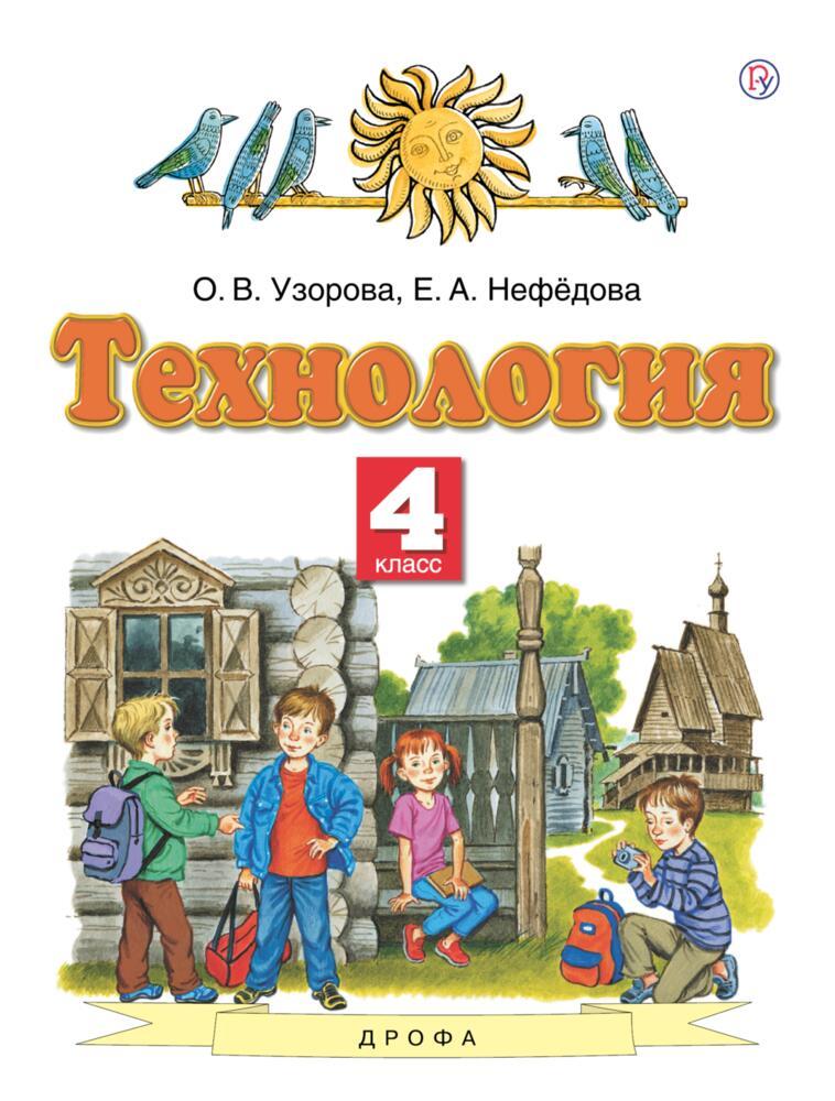 Технология. 4 класс Узорова Нефёдова