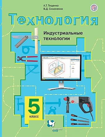 Технология. Индустриальные технологии. 5 класс Тищенко Симоненко
