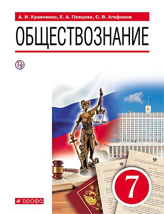 Учебное пособие. Обществознание. 7 класс. Кравченко