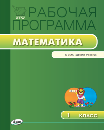 Математика. 1 класс. Рабочая программа к УМК Моро (Школа России) Максимова