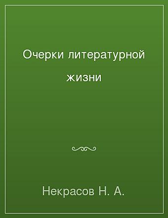Очерки литературной жизни Некрасов