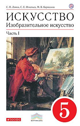 Искусство. Изобразительное искусство. 5 класс. Часть 1 Ломов Игнатьев Кармазина