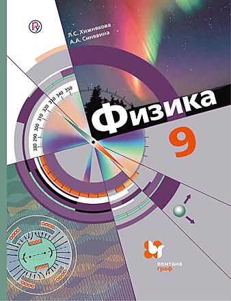 Физика. 9 класс Хижнякова Синявина