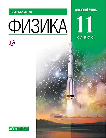 Физика. Углубленный уровень. 11 класс Касьянов