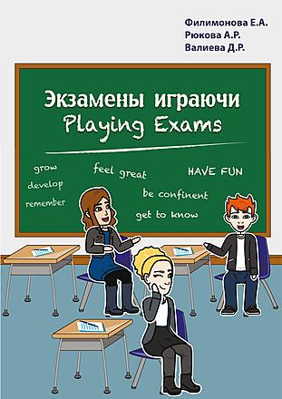 Экзамены играючи. Plaeing exams Филимонова Рюкова Валиева