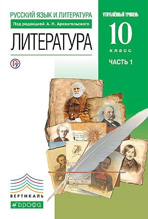 Литература. 10 класс. Часть 1 Архангельский Бак Кучерская
