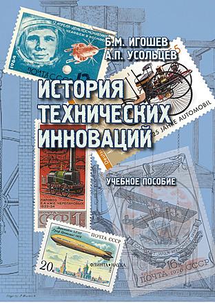 История технических инноваций: учебное пособие для школьников Игошев Усольцев