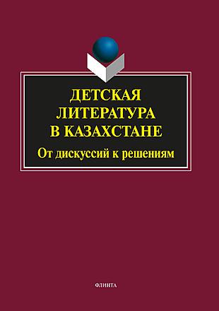 Детская литература в Казахстане. От дискуссий к решениям Шаймерденова