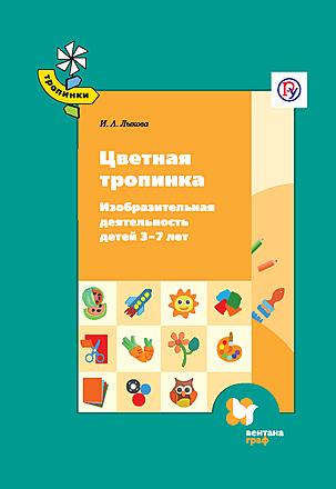 Цветная тропинка. Изобразительная деятельность детей 3-7 лет Лыкова