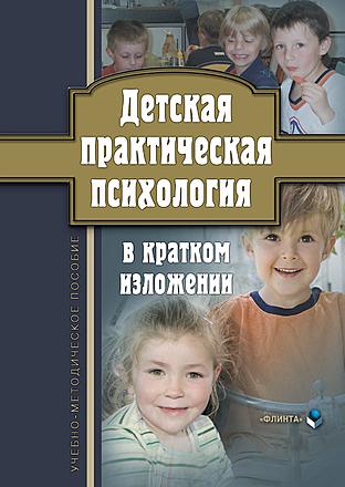 Детская практическая психология в кратком изложении Токарь