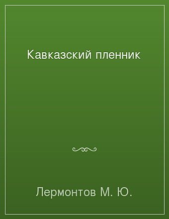Кавказский пленник Лермонтов