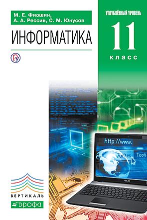 Информатика. 11 класс Фиошин Рессин Юнусов