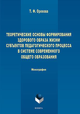 Теоретические основы формирования здорового образа жизни субъектов педагогического процесса в системе современного общего образования Орехова