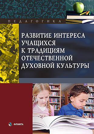 Развитие интереса учащихся к традициям отечественной духовной культуры Макаров Амелина Милютина Пенюкова Филатова