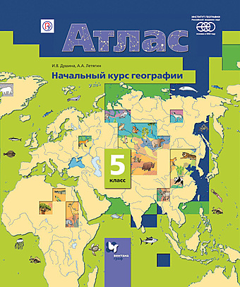 География. Атлас. 5 класс